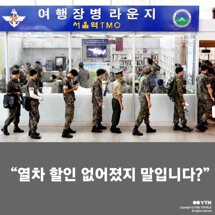 [카드뉴스] '군인 열차 할인, 없어졌지 말입니다?'