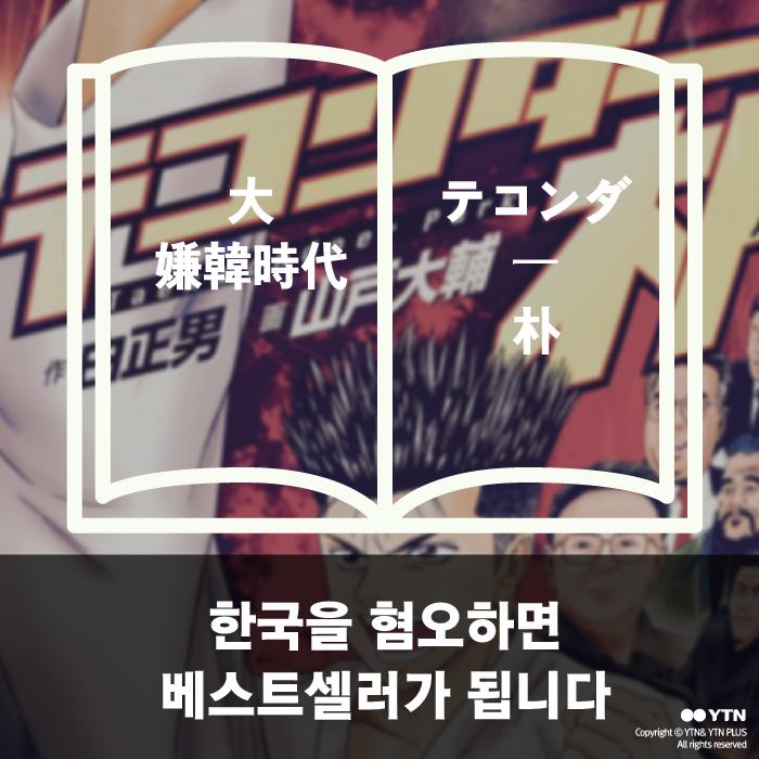 [한컷뉴스] '태권더박 열풍' 일본은 지금 대혐한시대