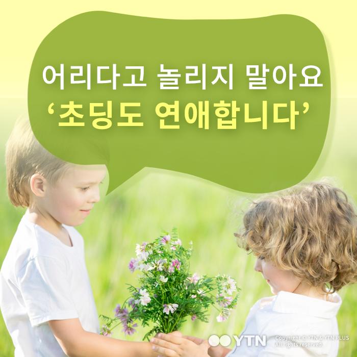 [한컷뉴스] 어리다고 놀리지 말아요 '초딩도 연애합니다'