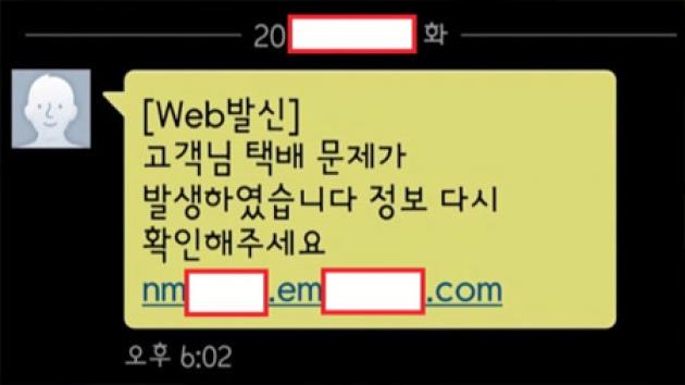'인터넷·문자 사기' 조심...추석 전후 피해 급증