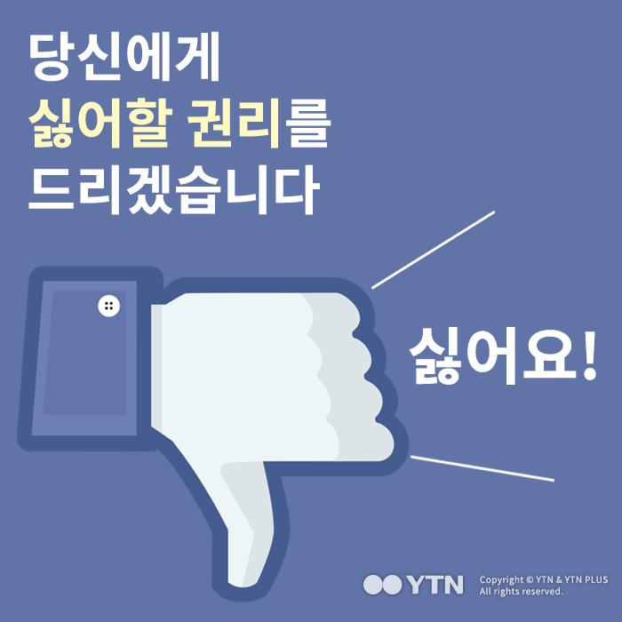 [한컷뉴스] '당신에게 싫어할 권리를 드리겠습니다'