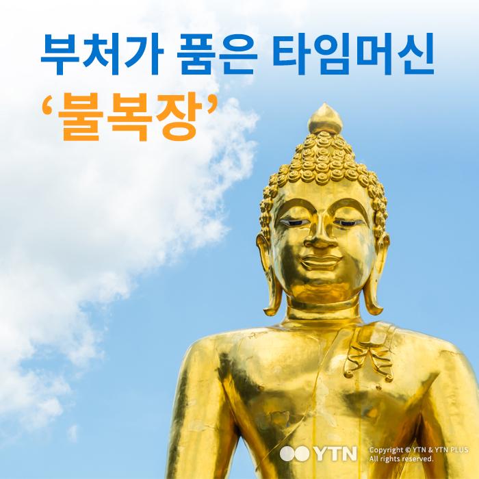 [한컷뉴스] 부처가 품은 타임머신 '불복장'