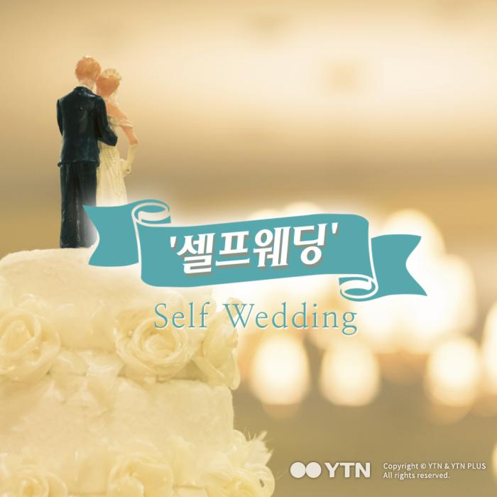 [한컷뉴스] 과소비 결혼문화는 NO~ 나만의 '셀프웨딩'은 YES!