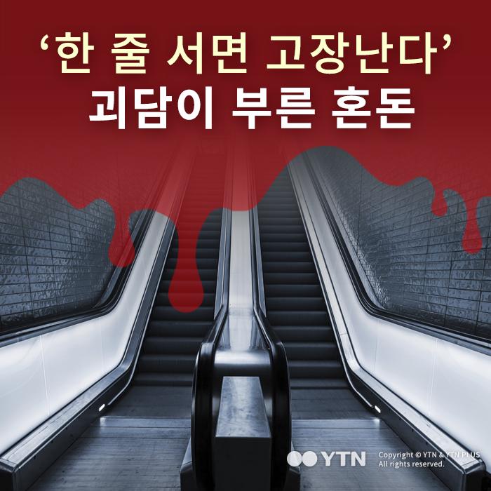 [한컷뉴스] '한 줄 서면 고장난다' 괴담이 부른 혼돈