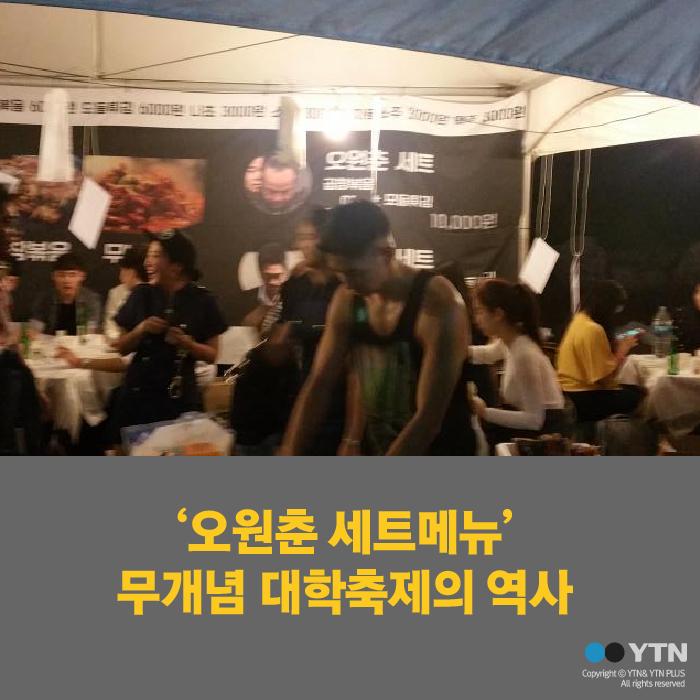 [한컷뉴스] '오원춘 세트메뉴' 무개념 대학축제의 역사