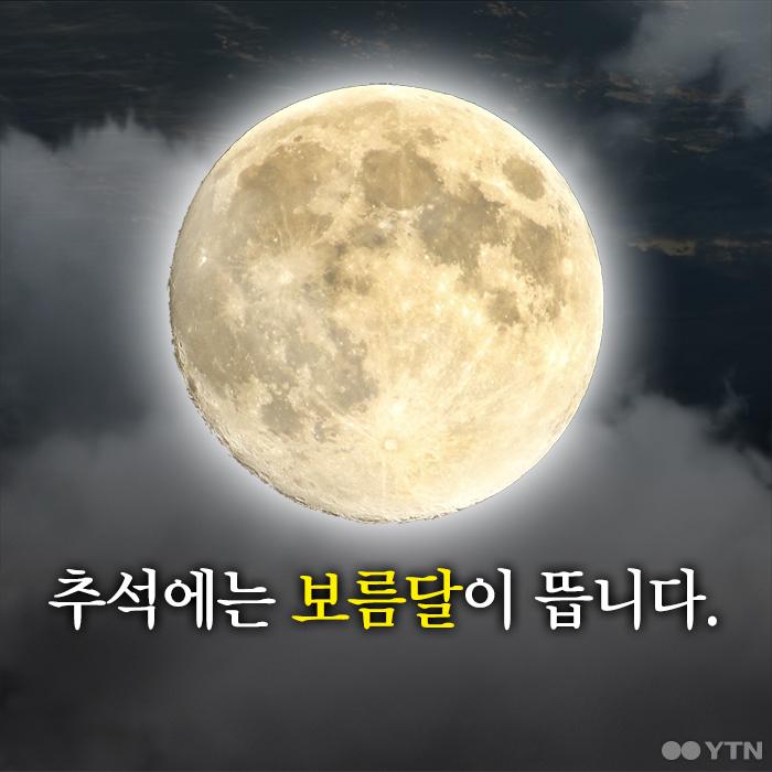 [한컷뉴스] 반달 송편 빚고 희망을 노래해요~
