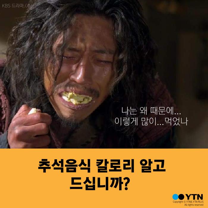 [한컷뉴스] 날씬한 송편 속에 숨은 놀라운 칼로리