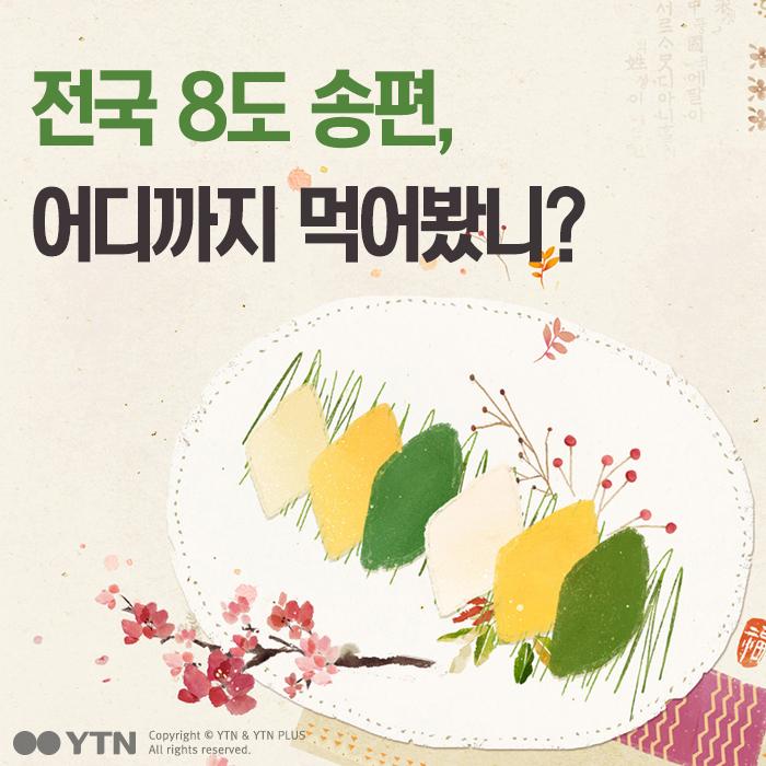 [한컷뉴스] 전국 8도 송편, 어디까지 먹어봤니?