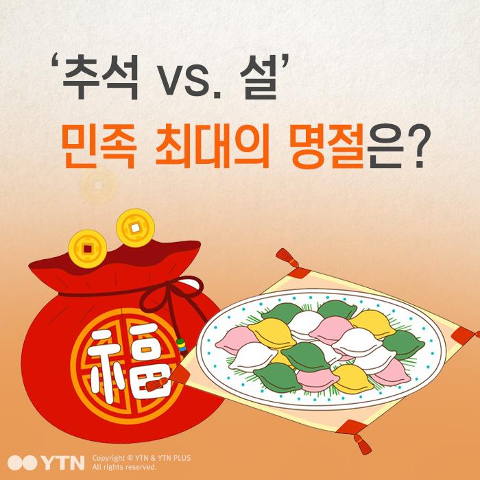 [한컷뉴스] '추석 vs. 설', 민족 최대의 명절은?