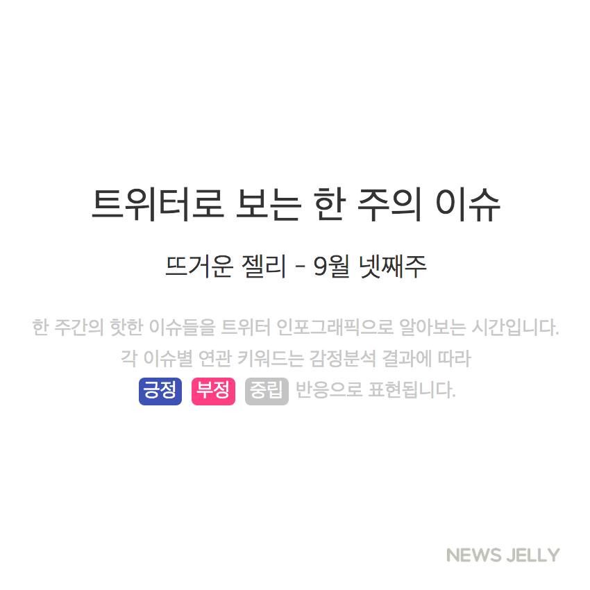 [한컷뉴스] 트위터로 보는 한 주간의 이슈 (9월 넷째 주)