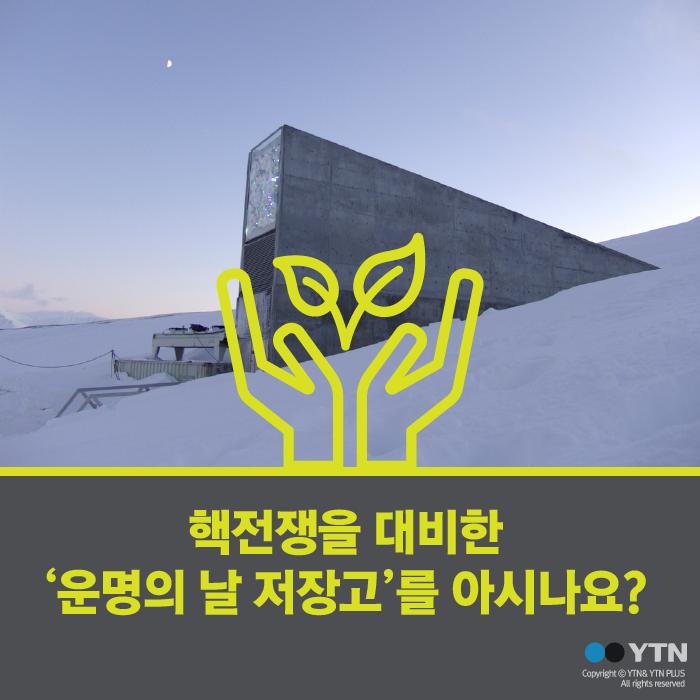 [한컷뉴스] 핵전쟁을 대비한 '운명의 날 저장고'를 아시나요?