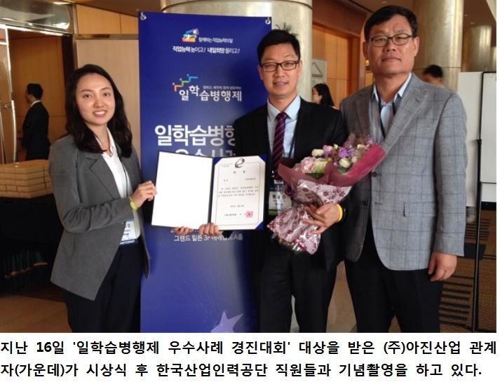 아진산업, '일학습병행제' 우수 기업 대상 선정