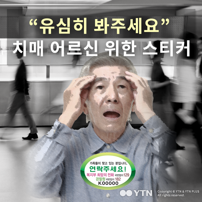 """[한컷뉴스] """"유심히 봐주세요"""" 치매 어르신 위한 스티커"""