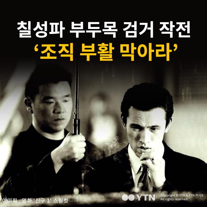 [한컷뉴스] 칠성파 부두목 검거 작전 '조직 부활 막아라'