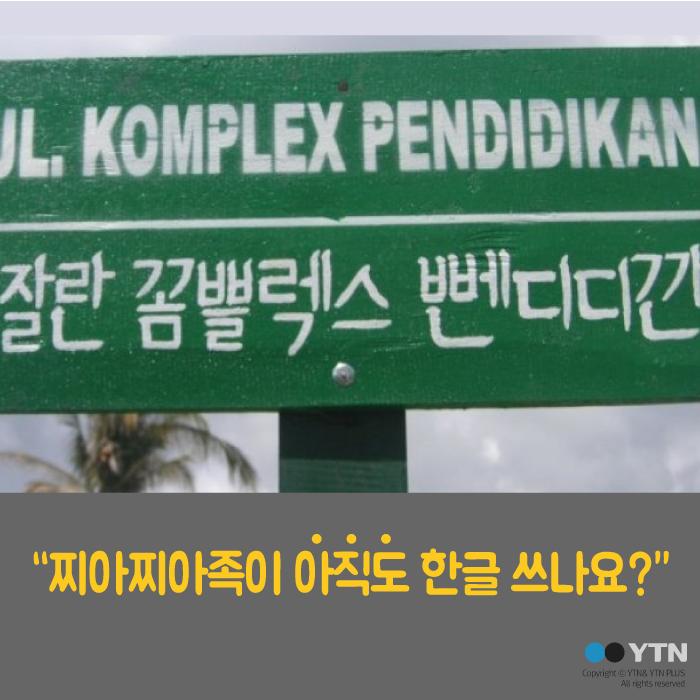 [한컷뉴스] 찌아찌아족이 아직도 한글을 쓰나요?