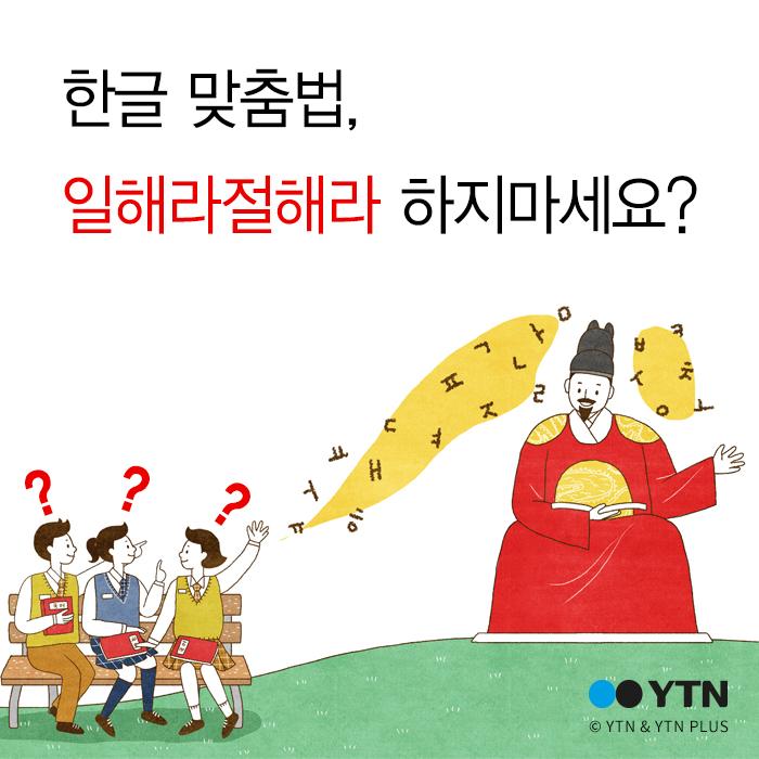 [한컷뉴스] 한글 맞춤법, 일해라절해라 하지마세요?