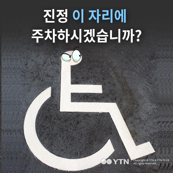 [한컷뉴스] 진정 이 자리에 주차하시겠습니까?