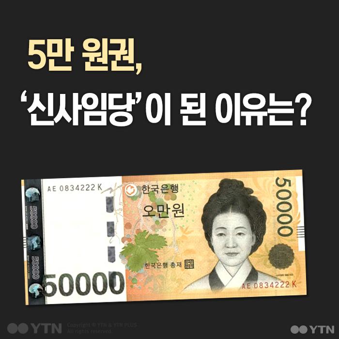 [한컷뉴스] 5만 원권 위인, '장영실'이 될 수도 있었다?