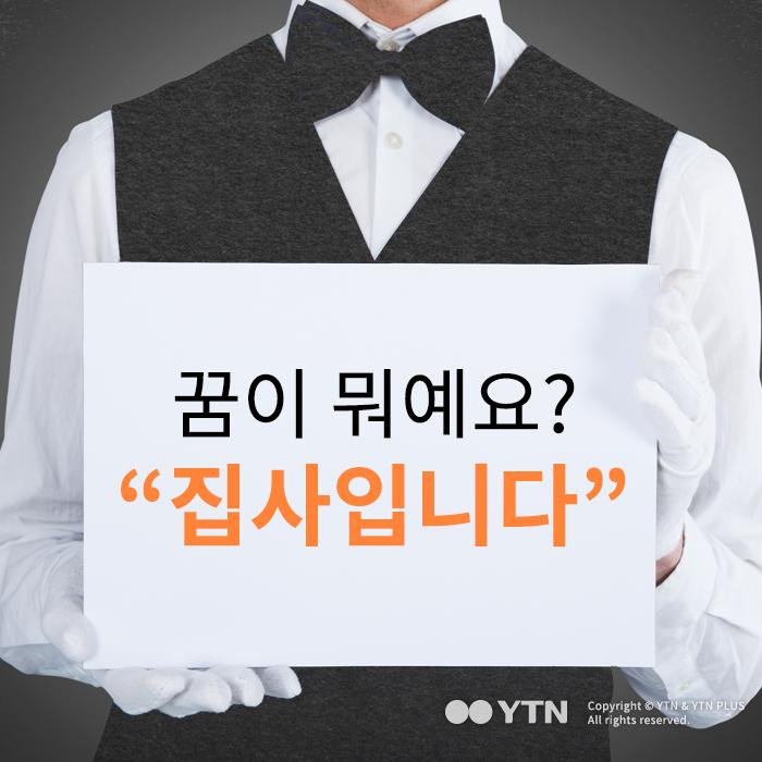"""[한컷뉴스] 꿈이 뭐예요? """"집사입니다"""""""