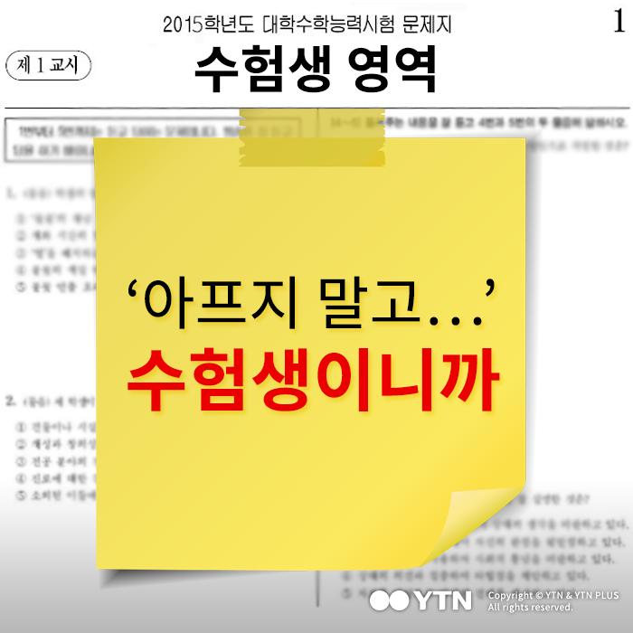 [한컷뉴스] '아프지 말고…' 수험생이니까