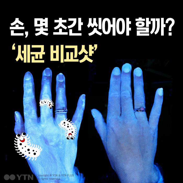 [한컷뉴스] 세균 비교샷으로 보는 '15초 손씻기의 기적'