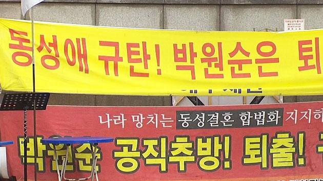 [서울] 서울시청 앞 무단점거 반동성애 종교단체 퇴출
