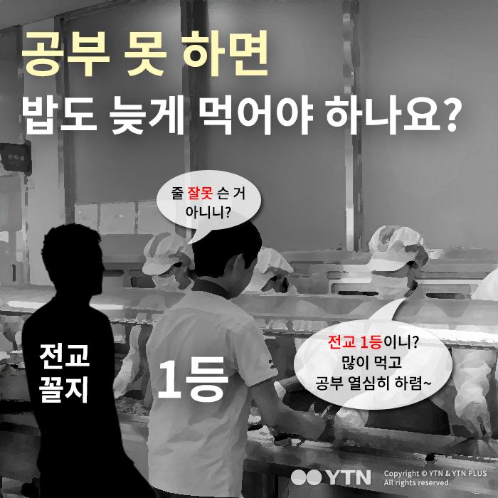 [한컷뉴스] 공부 못 하면 밥도 늦게 먹어야 하나요?