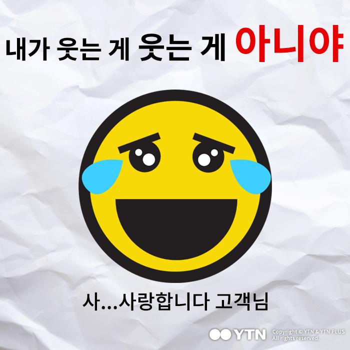 [한컷뉴스] '내가 웃는 게 웃는 게 아니야'