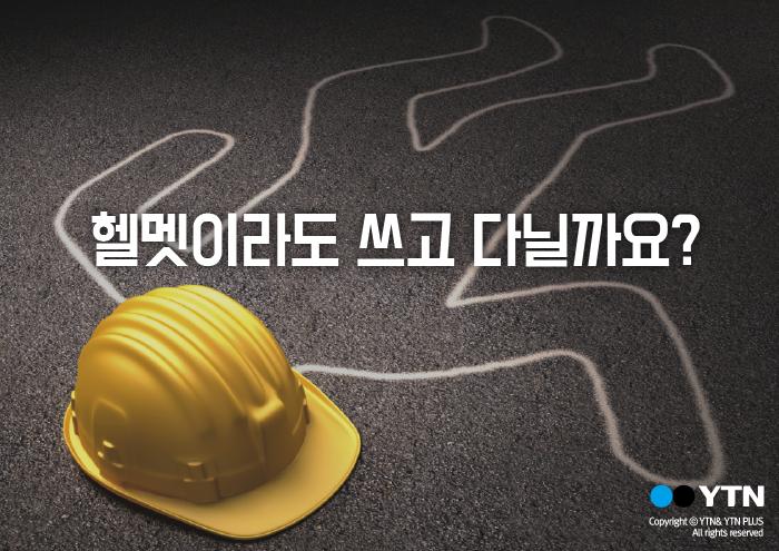 [한컷뉴스] 헬멧이라도 쓰고 다녀야 할까요?