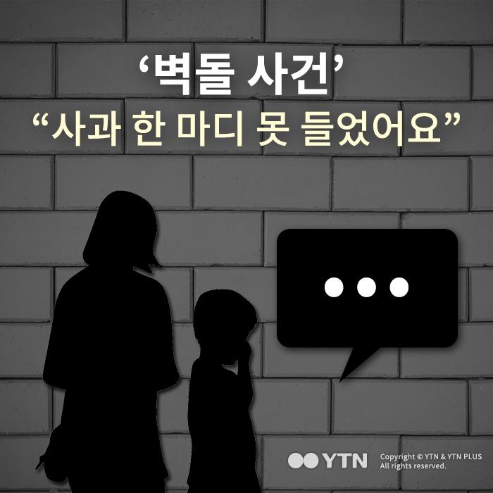 """[한컷뉴스] 벽돌 사건 피해자 """"사과 한 마디 못 들었어요"""""""