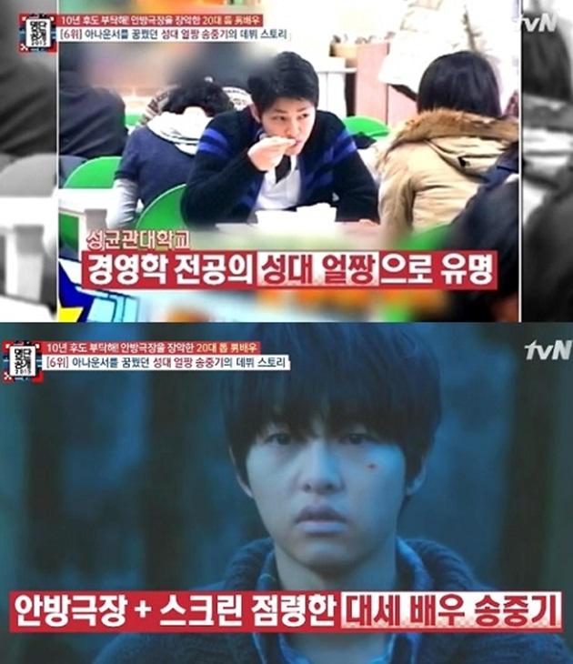 '명단공개2015' 송중기, 핫한 20대 남자배우 6위로 선정