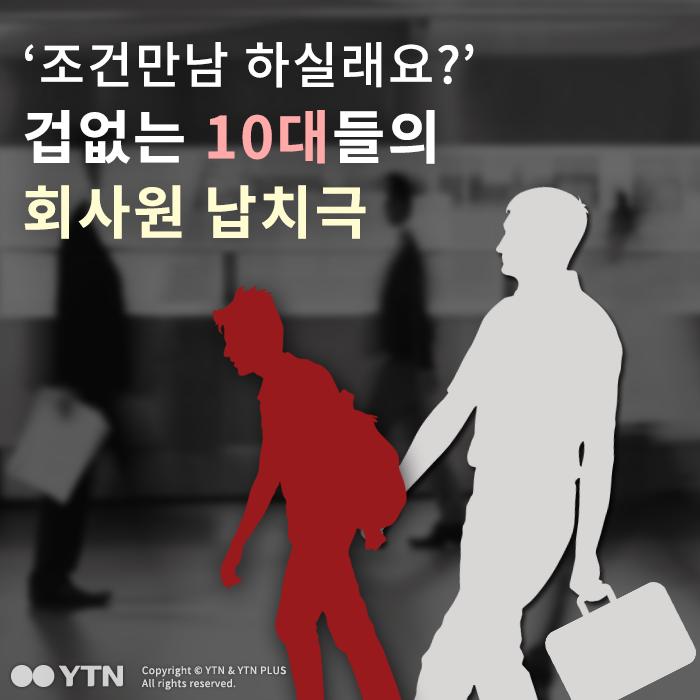 [한컷뉴스] '조건만남 하실래요?' 겁없는 10대들의 회사원 납치극