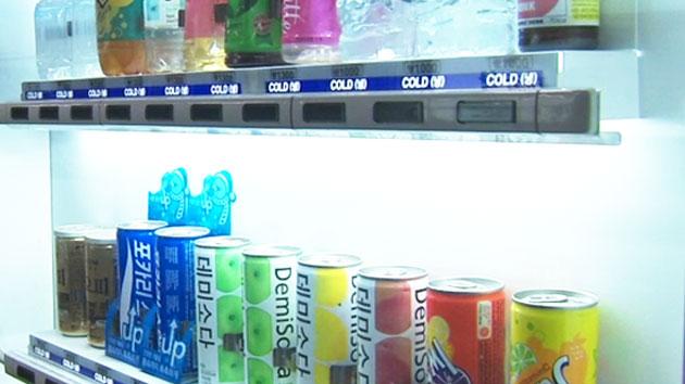 자판기에서 사라지는 탄산음료, 효과 있을까?