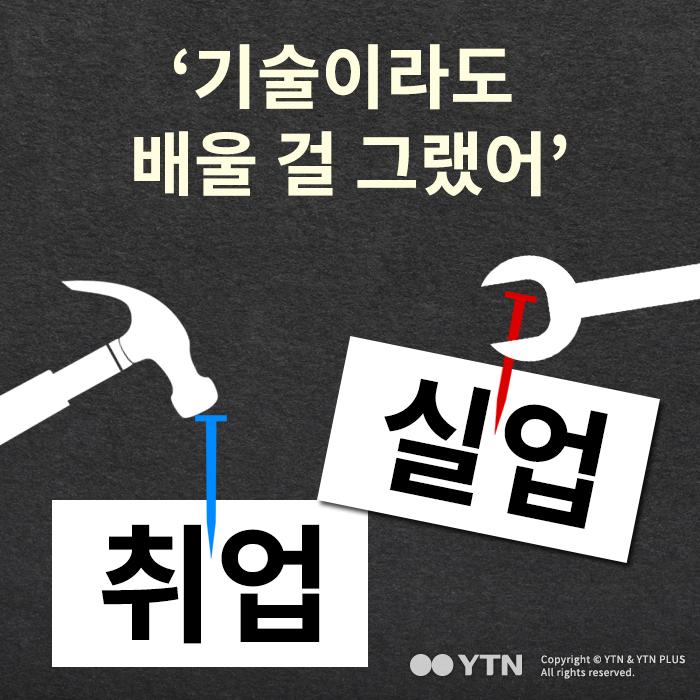 [한컷뉴스] '기술이라도 배울 걸 그랬어'