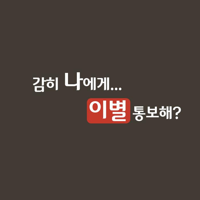 [한컷뉴스] 데이트 폭력...당신의 연애는 안전하십니까?