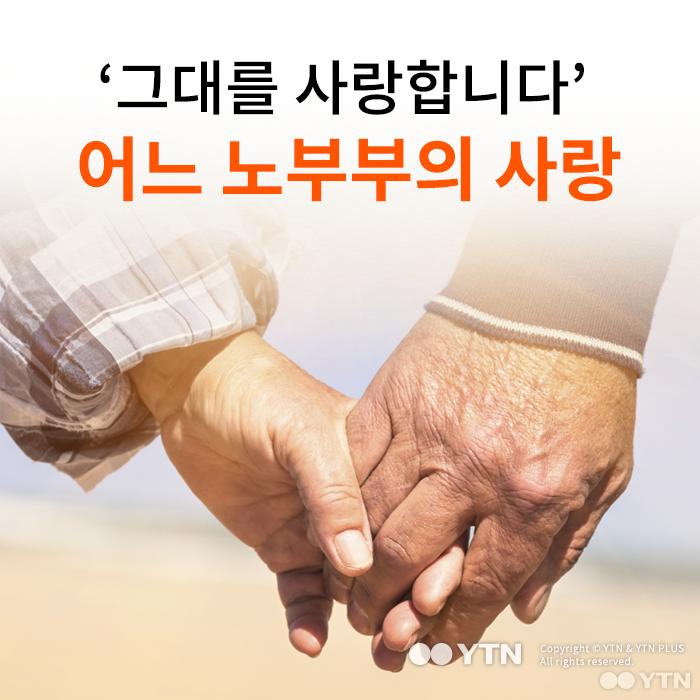 [한컷뉴스] '그대를 사랑합니다' 어느 노부부의 사랑