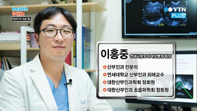 여성의 적 자궁근종, 비침습적 방법으로 치료하기