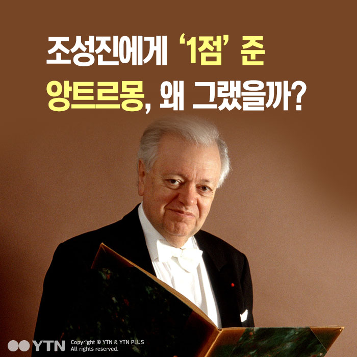 [한컷뉴스] 조성진에게 '1점' 준 앙트르몽 '그는 왜?'