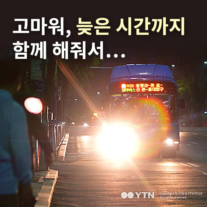 [한컷뉴스] 고마워, 늦은 시간까지 함께 해줘서…