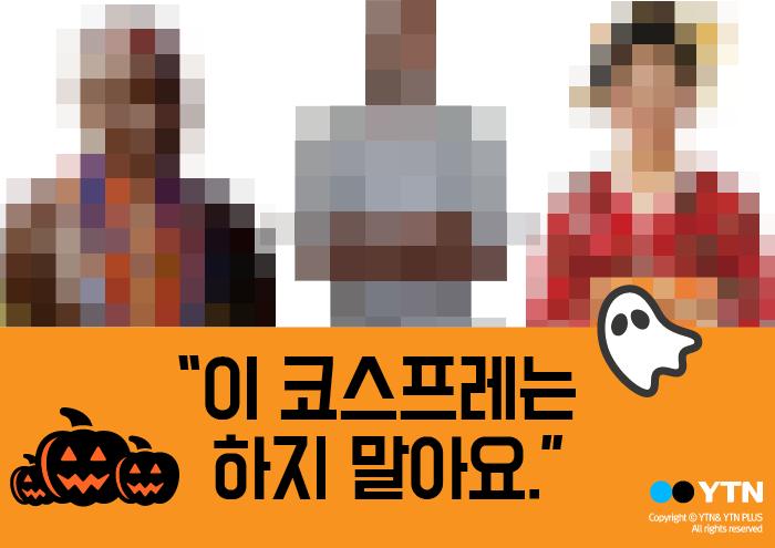 [한컷뉴스] 손가락질 받기 딱 좋은 '할로윈 의상'