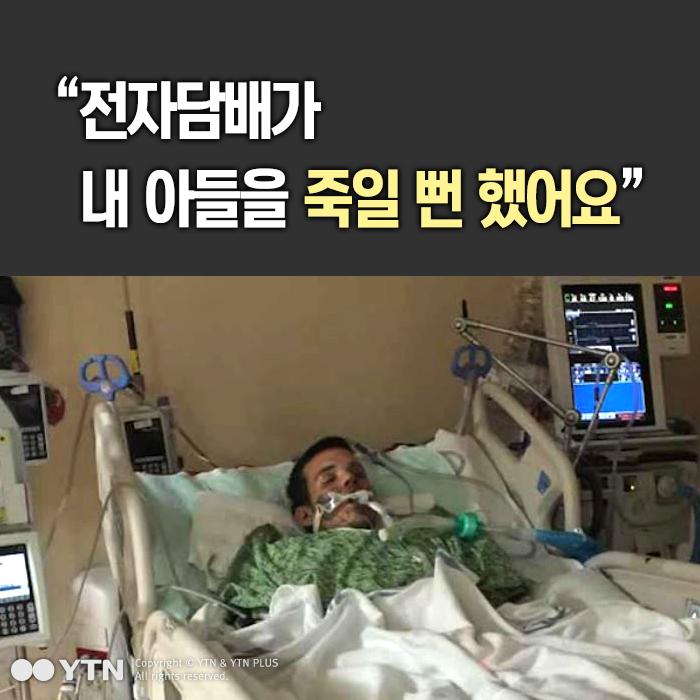 """[한컷뉴스] """"전자담배가 내 아들을 죽일 뻔 했어요"""""""