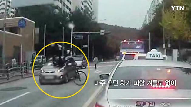 [영상] '교통사고 당해서 죄송합니다'