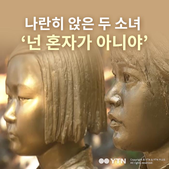 [한컷뉴스] 나란히 앉은 두 소녀 '넌 혼자가 아니야'