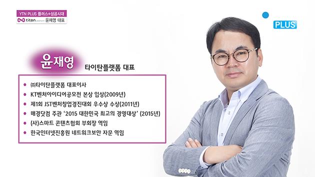 [피플앤피플] 콘텐츠 시장의 새로운 지평을 열다, 윤재영 타이탄플랫폼 대표이사