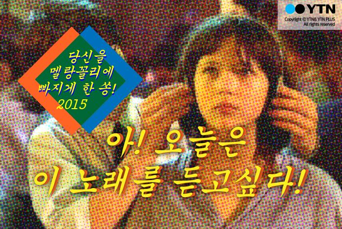 [한컷뉴스] 매년 오늘 음원차트 '역주행'이 시작됩니다