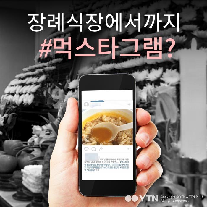 [한컷뉴스] 장례식장에서까지 #먹스타그램?
