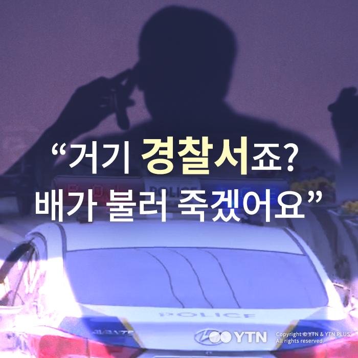"""[한컷뉴스] """"거기 경찰서죠? 배가 불러 죽겠어요"""""""