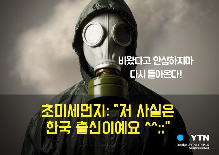 """[한컷뉴스] 미세먼지의 고백 """"저 사실 한국 출신이에요"""""""