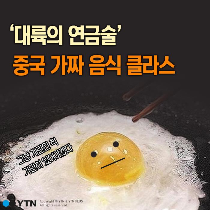 [한컷뉴스] '대륙의 연금술?' 중국 가짜 음식 열전