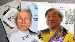 [뉴스인 인물파일] 국정 교과서 집필 최몽룡·신형식 교수